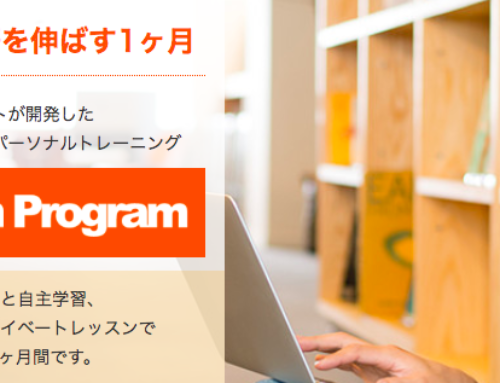 通訳トレーニングメソッドを使った学習法!1ヶ月で英語力を伸ばすone month programの評判は?