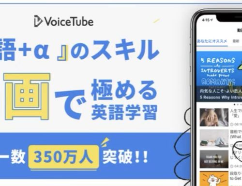 VoiceTubeの口コミ・評判は?有料版と無料版の違いも徹底検証
